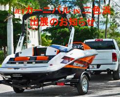 スカラブジェットボート ジェットカーニバル出展のお知らせ